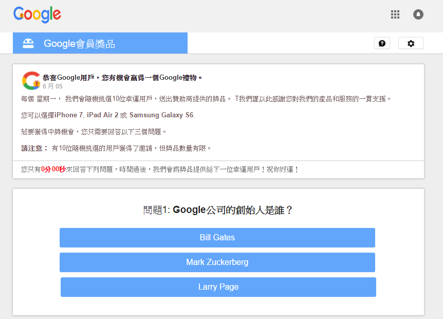 googlephish - 不要被騙了!帶你分析 Google 會員抽獎詐騙網頁