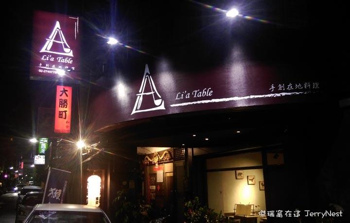 lia - Li'a table 隱身巷弄的創意料理,享受賓主盡歡的溫暖空間 @台北松山區