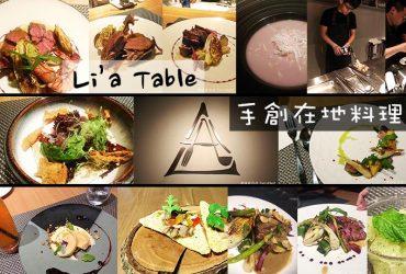 lia cover2 370x250 - Li'a table 隱身巷弄的創意料理,享受賓主盡歡的溫暖空間 @台北松山區