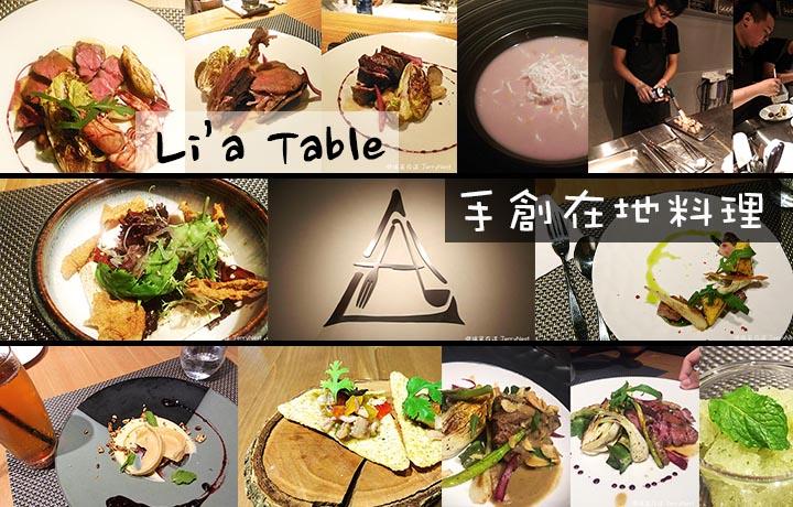 lia cover2 - 台北松山|Li'a table 隱身巷弄的創意料理,享受賓主盡歡的溫暖空間 [已歇業]
