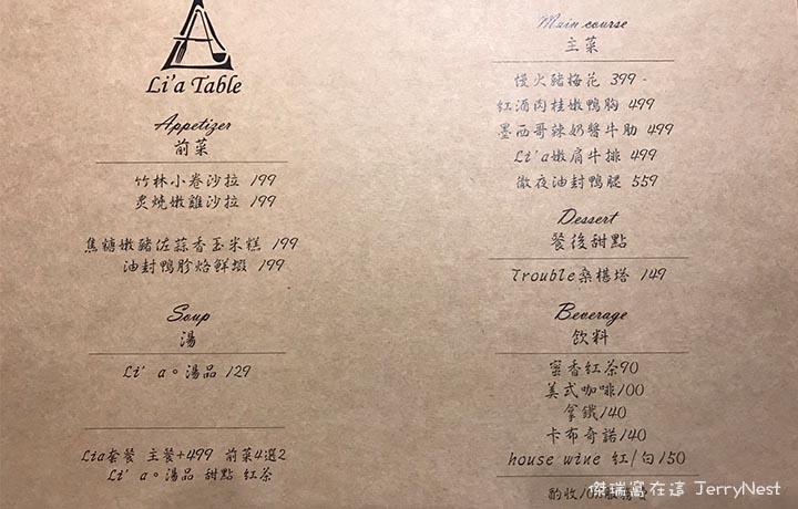 liac - Li'a table 隱身巷弄的創意料理,享受賓主盡歡的溫暖空間 @台北松山區