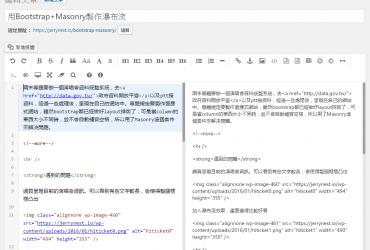 wm1 370x250 - 在 WordPress 使用 Markdown 撰寫文章