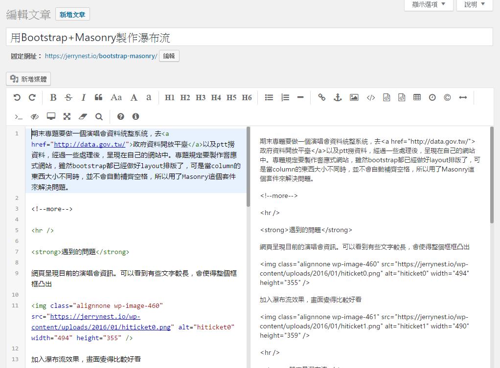 wm1 - 在 WordPress 使用 Markdown 撰寫文章