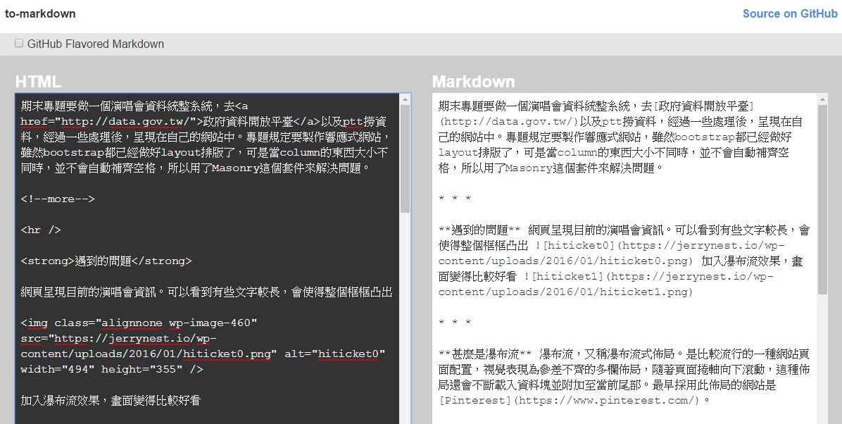 wm2 - 在 WordPress 使用 Markdown 撰寫文章