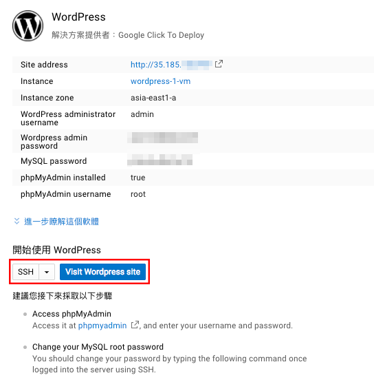 wp cl4 - 使用 Google Cloud Launcher 快速架設 WordPress 與自訂網域