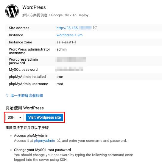 wp cl4 - 使用 Google Cloud Launcher 快速架設 WordPress 與自訂網域