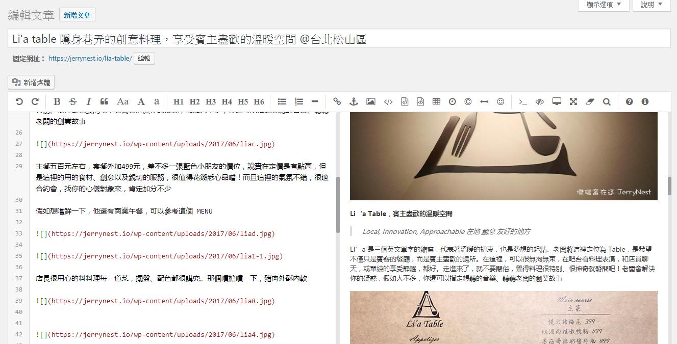 wpmark - 在 WordPress 使用 Markdown 撰寫文章