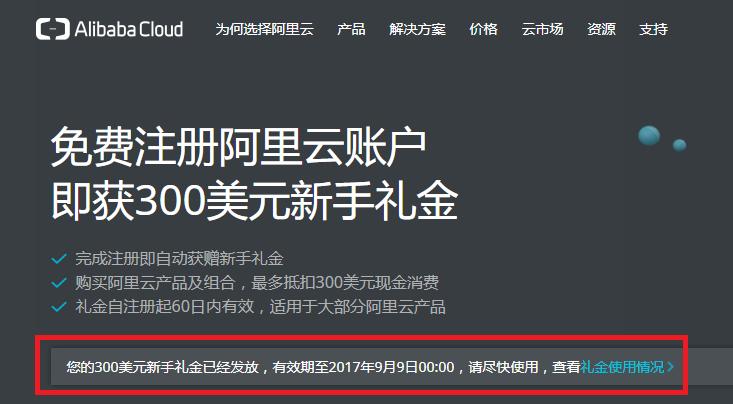 ali11 - 註冊阿里雲國際版,領取 300 美元新手禮金