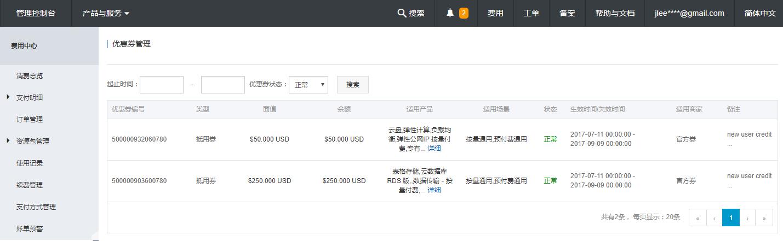 ali12 - 註冊阿里雲國際版,領取 300 美元新手禮金