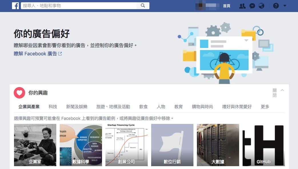 fbad2 - 為什麼廣告總是那麼準?來看看你在 Facebook 上的廣告偏好