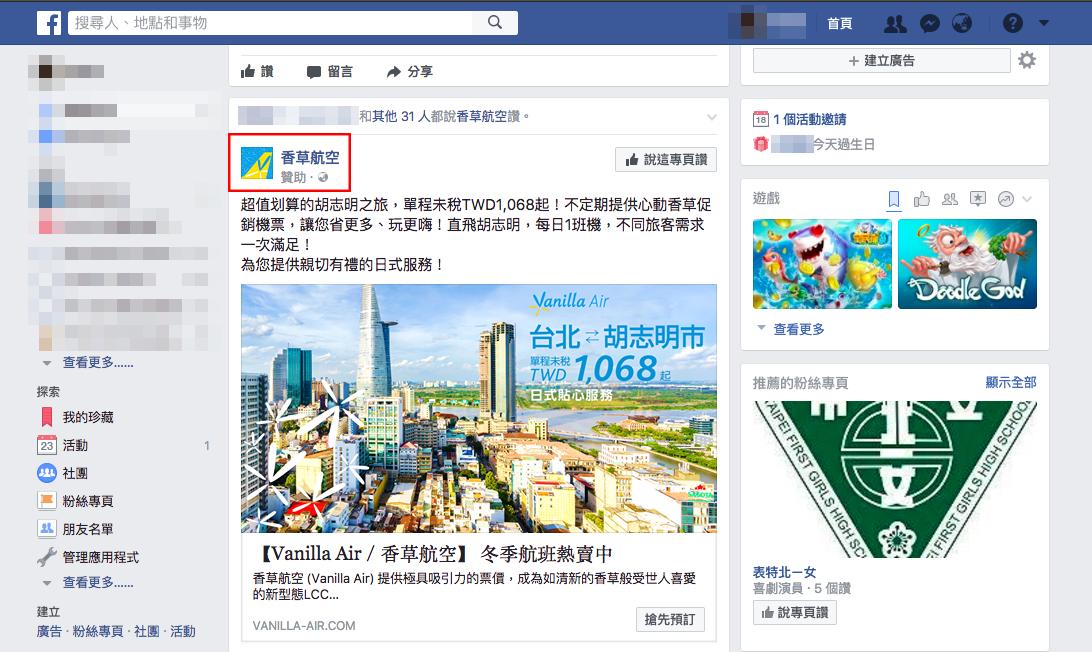 fbad4 - 為什麼廣告總是那麼準?來看看你在 Facebook 上的廣告偏好