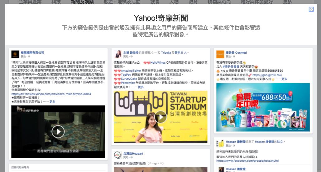 fbad7 - 為什麼廣告總是那麼準?來看看你在 Facebook 上的廣告偏好