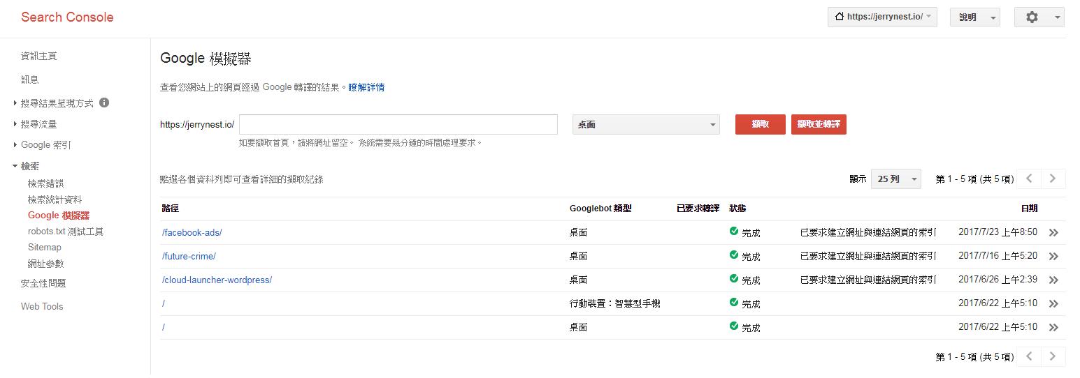 google sim - 比躺著還快!教你用新版 Google Search Console 將網頁登錄至 Google 搜尋引擎