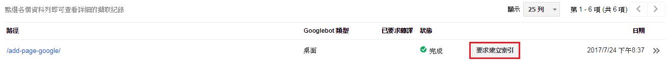 google sim3 1 - 比躺著還快!教你將新網頁登錄至 Google 搜尋引擎