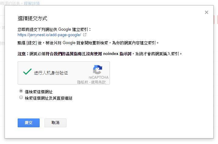 google sim4 - 比躺著還快!教你將新網頁登錄至 Google 搜尋引擎