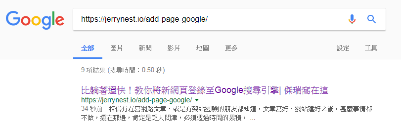 google sim5 - 比躺著還快!教你將新網頁登錄至 Google 搜尋引擎
