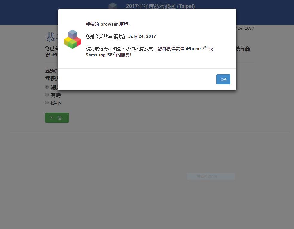 scam1 - 填問卷送手機?當心「瀏覽器意見調查」詐騙網頁
