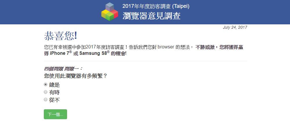 scam2 - 填問卷送手機?當心「瀏覽器意見調查」詐騙網頁