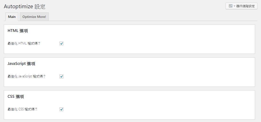 auto - Wordpress 必裝外掛推薦 (文章編輯/閱讀迴響/搜尋引擎優化SEO/流量分析/網站安全) 持續更新