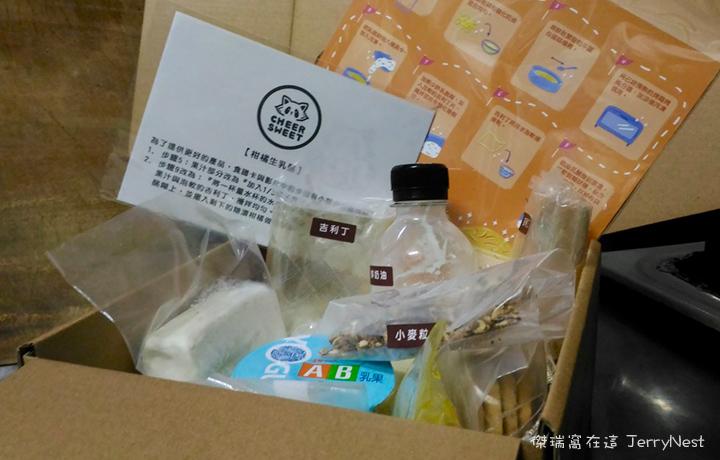 cheer sweet3 - 甜點材料包開箱體驗,DIY 動手做柑橘生乳酪蛋糕 #CheerSweet 輕而甜時 [已歇業]