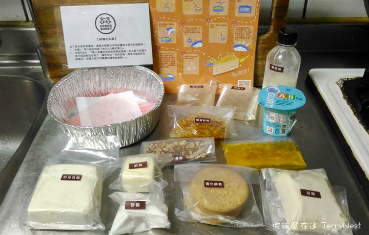 cheer sweet4 - 甜點材料包開箱體驗,DIY 動手做柑橘生乳酪蛋糕 #CheerSweet 輕而甜時 [已歇業]