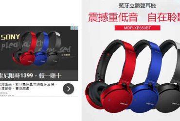 fake sony 370x250 - Google 廣告詐騙:Sony 耳機特賣小心是假貨