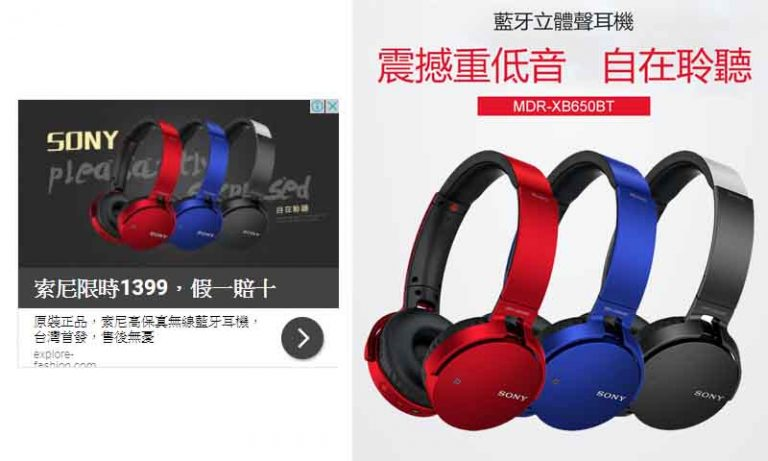 fake sony 768x461 - Google 廣告詐騙:Sony 耳機特賣小心是假貨