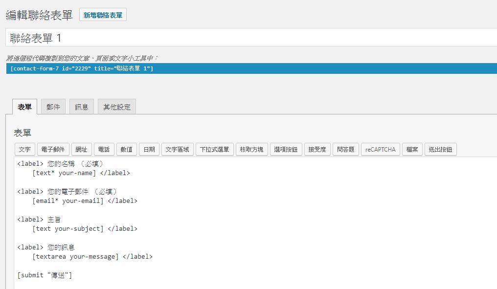 form - Wordpress 必裝外掛推薦 (文章編輯/閱讀迴響/搜尋引擎優化SEO/流量分析/網站安全) 持續更新