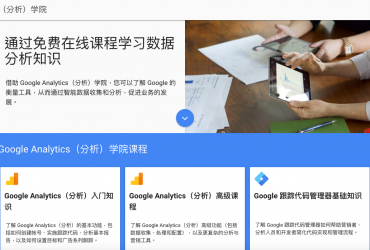 gaa1 370x250 - 免費 GA 線上學習課程:Google Analytics Academy
