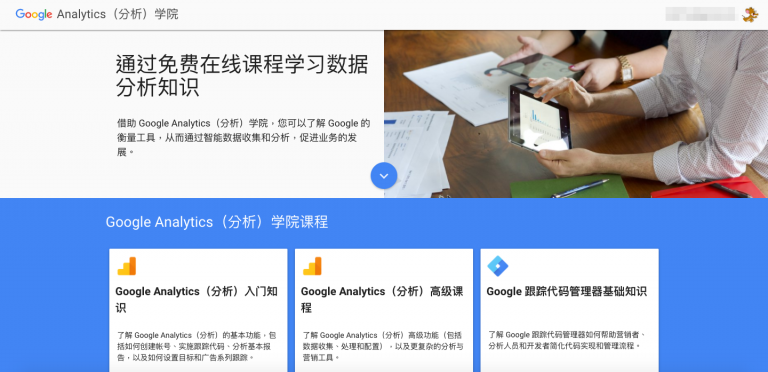 gaa1 768x372 - 免費 GA 線上學習課程:Google Analytics Academy