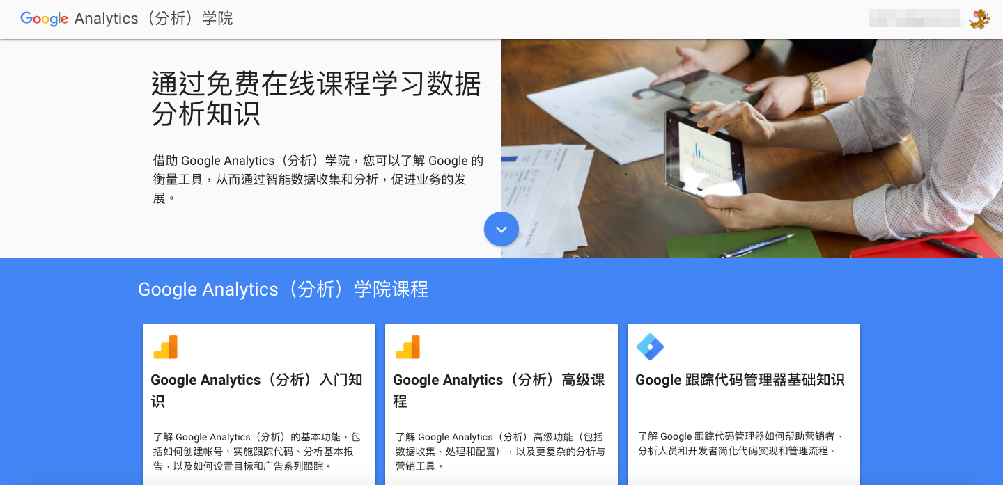 gaa1 - 免費 GA 線上學習課程:Google Analytics Academy