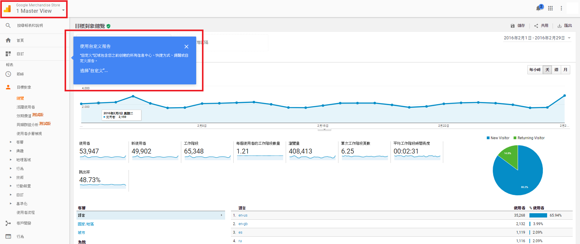 gaa12 - 免費 GA 線上學習課程:Google Analytics Academy