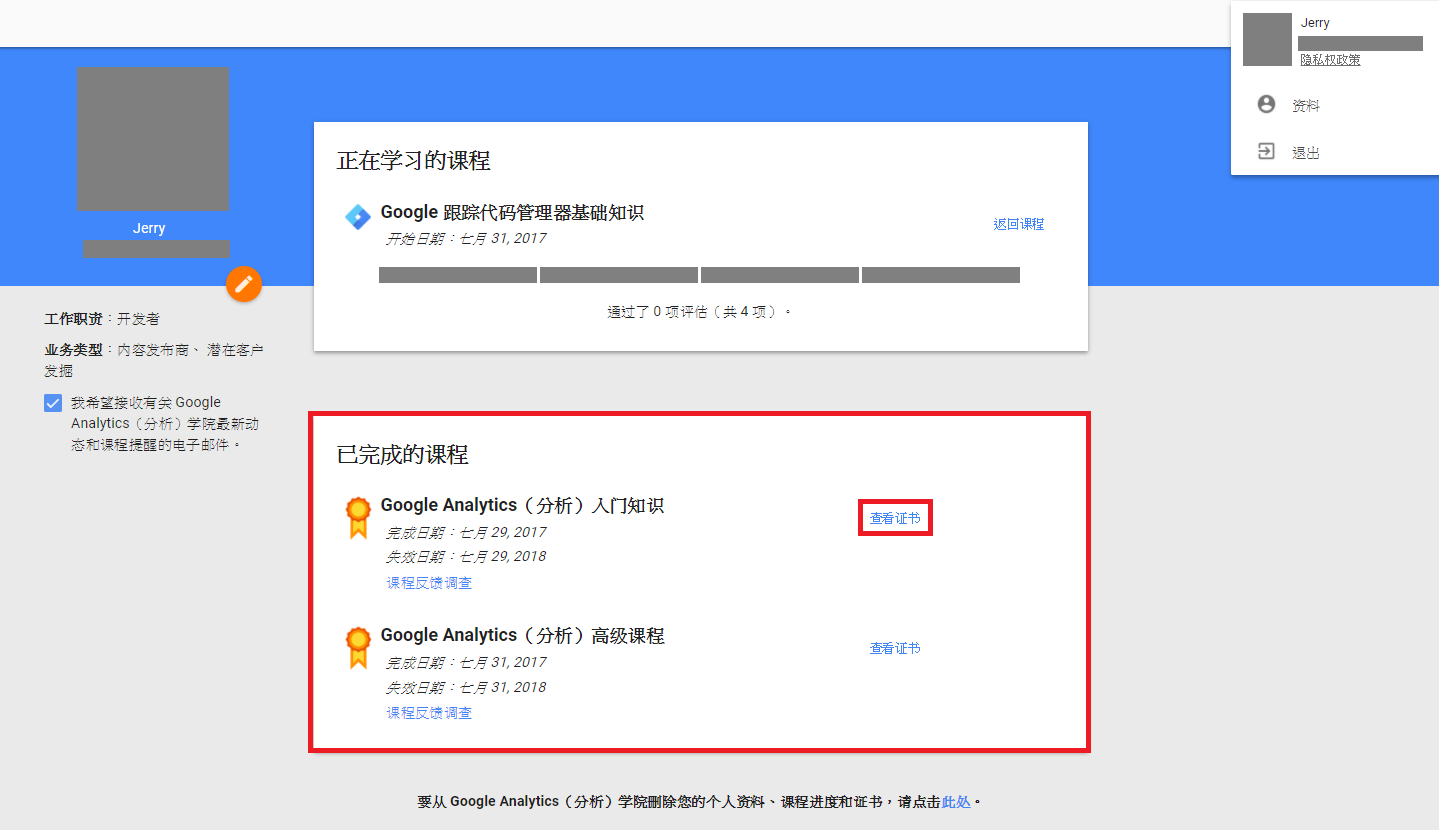 gaa13 - 免費 GA 線上學習課程:Google Analytics Academy