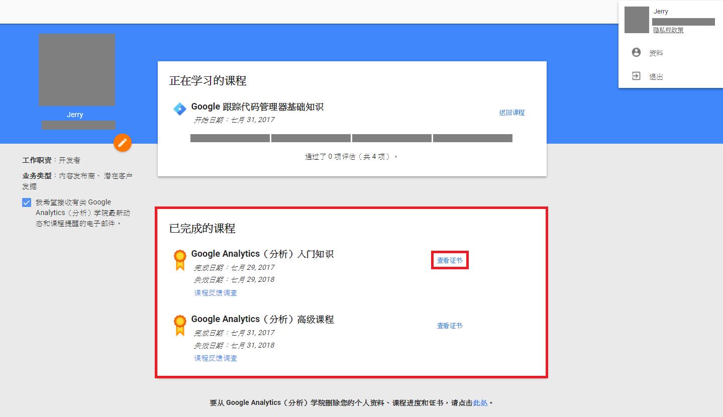 gaa13 - 免費 GA 線上學習課程:Google Analytics Academy
