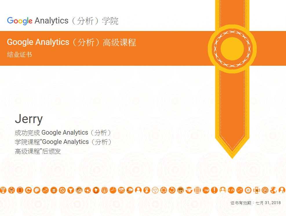 gaa14 - 免費 GA 線上學習課程:Google Analytics Academy