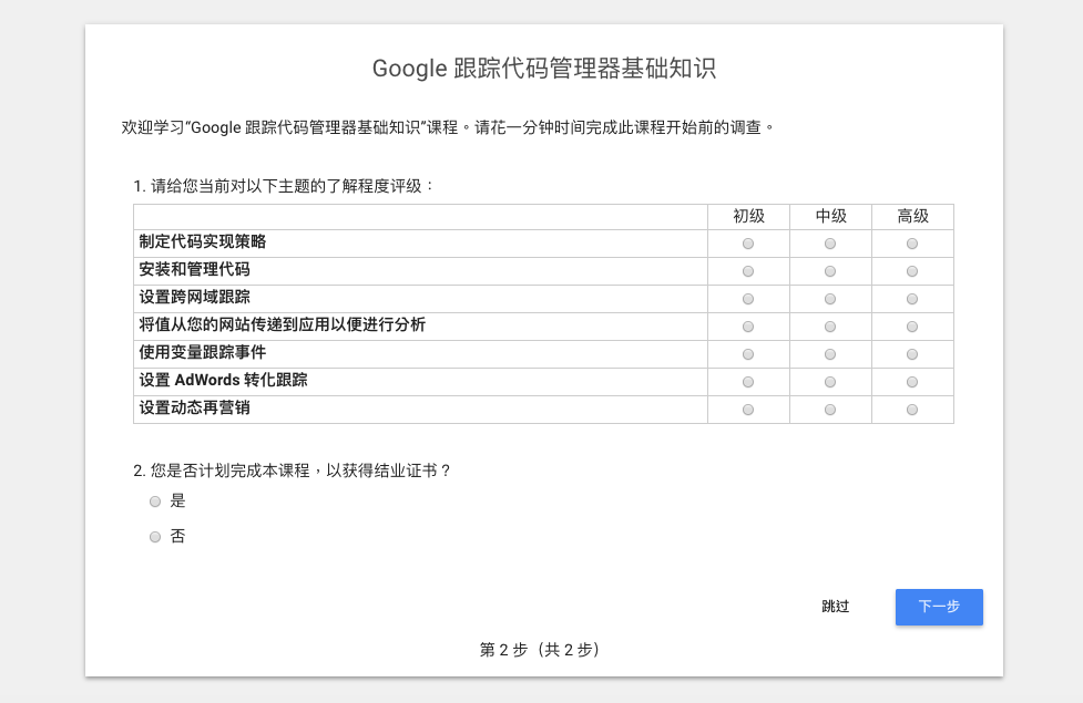 gaa3 - 免費 GA 線上學習課程:Google Analytics Academy