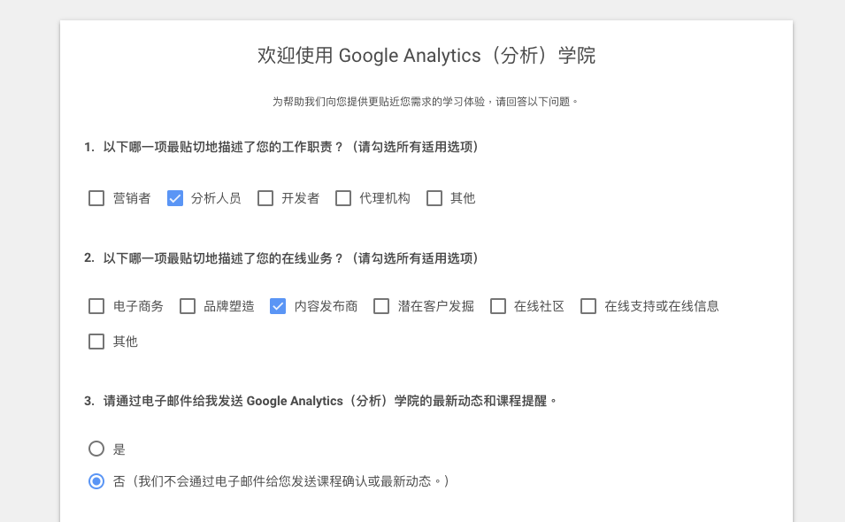 gaa4 - 免費 GA 線上學習課程:Google Analytics Academy