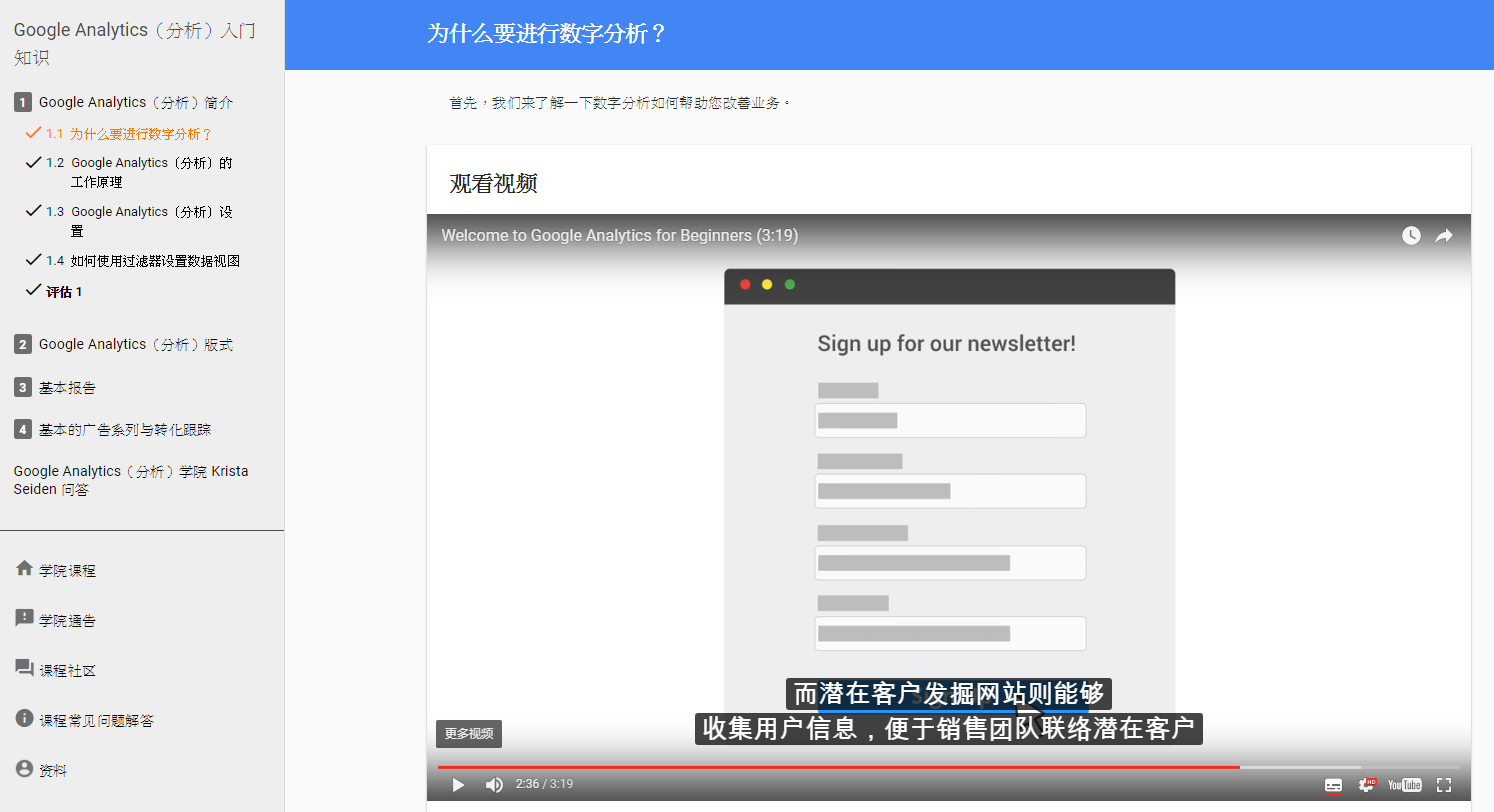 gaa9 - 免費 GA 線上學習課程:Google Analytics Academy