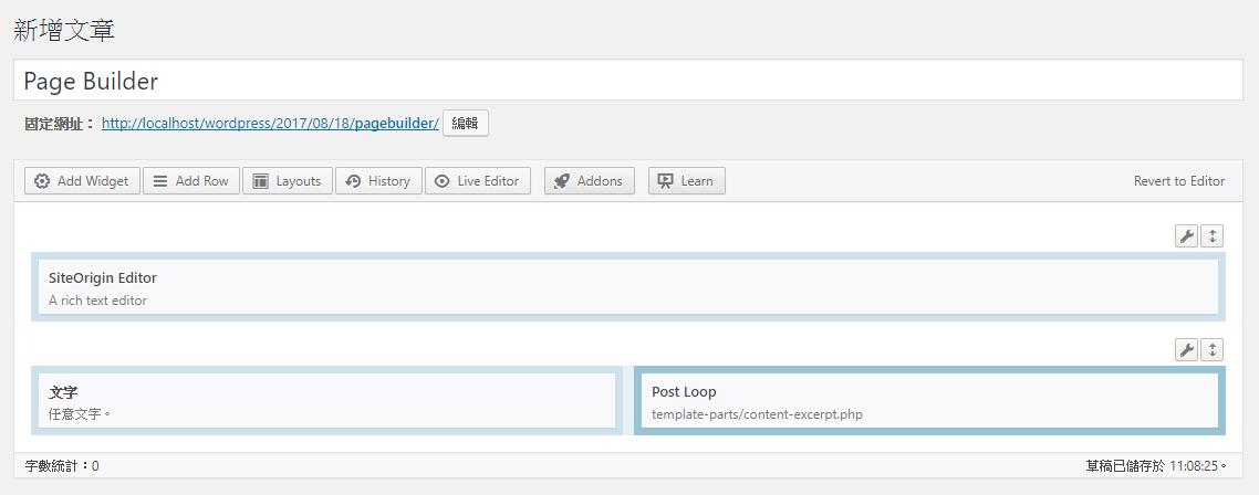 pb - Wordpress 必裝外掛推薦 (文章編輯/閱讀迴響/搜尋引擎優化SEO/流量分析/網站安全) 持續更新
