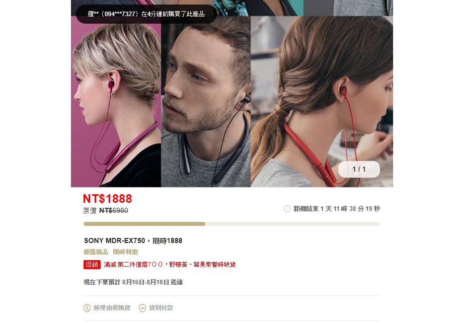 sony5 - Google 廣告詐騙:Sony 耳機特賣小心是假貨