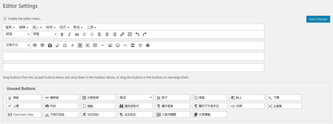 tiny - Wordpress 必裝外掛推薦 (文章編輯/閱讀迴響/搜尋引擎優化SEO/流量分析/網站安全) 持續更新