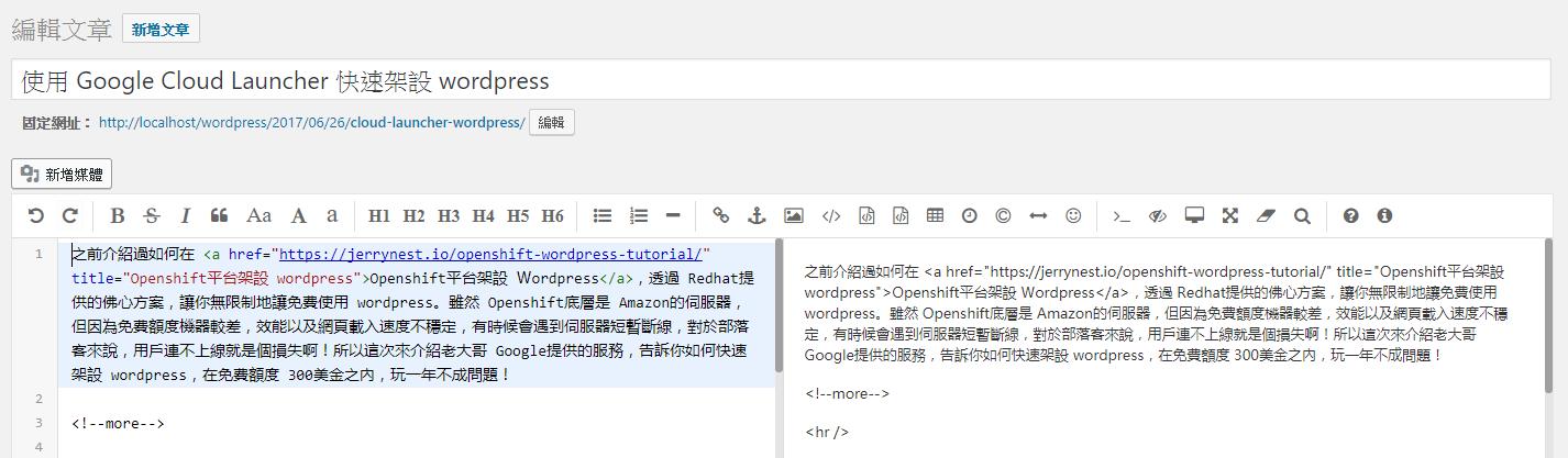 wpmd - Wordpress 必裝外掛推薦 (文章編輯/閱讀迴響/搜尋引擎優化SEO/流量分析/網站安全) 持續更新