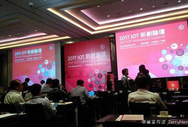 2017 iot summit 370x250 - 物聯網的未來發展?我在《2017 IOT 新創論壇》學到的幾件事