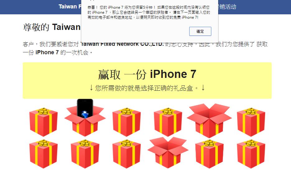 box2 - 抽獎詐騙網站又來了,重新包裝而成的 myRewardStore 以及 Google 促銷競賽