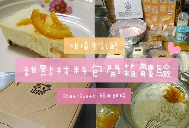 cheer sweet cover 370x250 - 甜點材料包開箱體驗,DIY 動手做柑橘生乳酪蛋糕 #CheerSweet 輕而甜時 [已歇業]