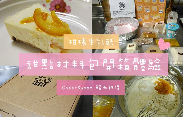 cheer sweet cover - 甜點材料包開箱體驗,DIY 動手做柑橘生乳酪蛋糕 #CheerSweet 輕而甜時 [已歇業]