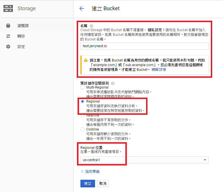 cloud storage2 - [教學] 使用 Google Cloud Storage 建立靜態網站