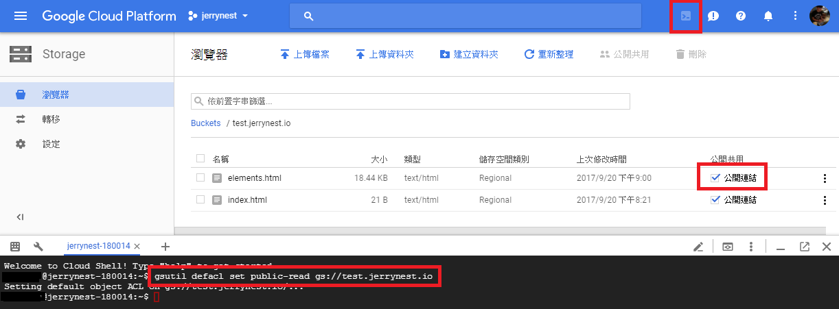 cloud storage4 - [教學] 使用 Google Cloud Storage 建立靜態網站