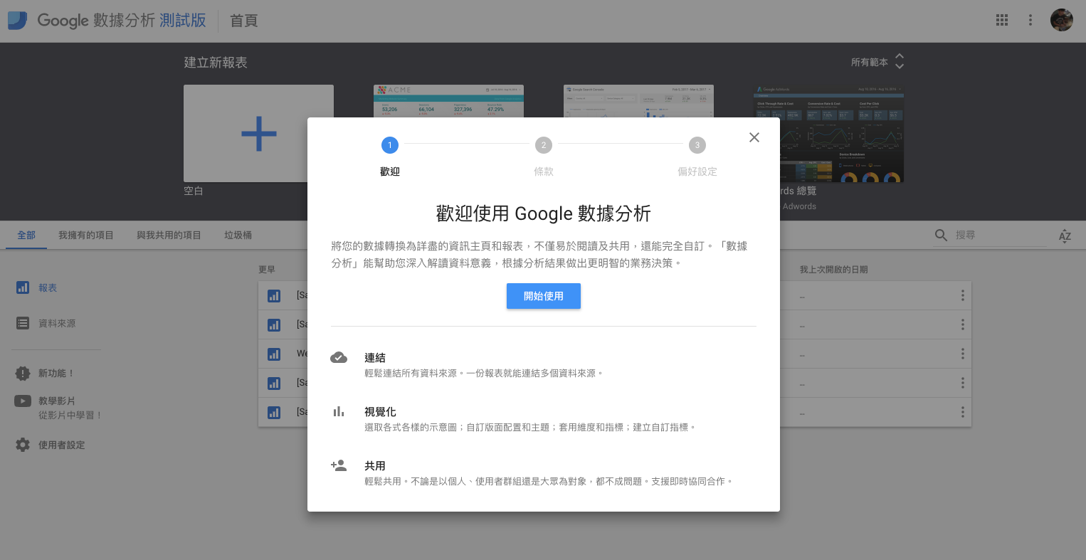 data studio1 - 使用 Google Data Studio 數據分析工具,輕鬆打造 Google Analytics 視覺化報表