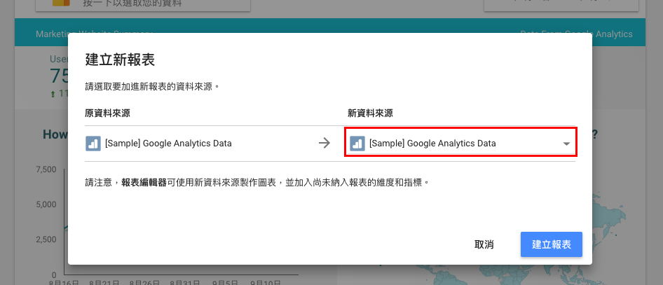 data studio4 - 使用 Google Data Studio 數據分析工具,輕鬆打造 Google Analytics 視覺化報表